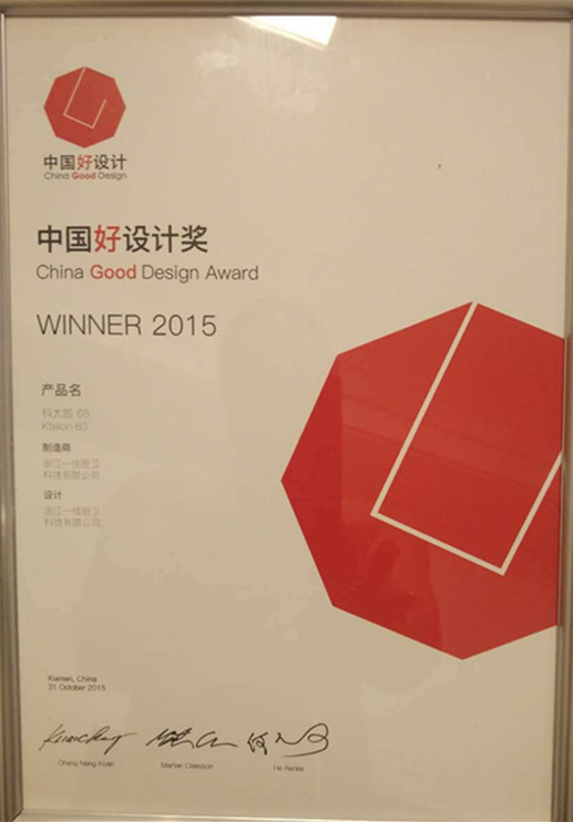 "Congratulations on LANG integrated cooker won the ""China Good Design Award"""